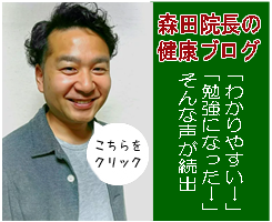 森田院長の健康ブログ