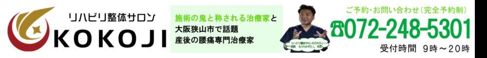 リハビリ整体サロンKOKOJI【公式】