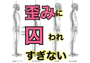 歪みや姿勢改善したいなら大阪狭山市にあるリハビリ整体サロンKOKOJI院長森田一寿(もりたかずとし)